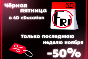 6d education odessa black friday 3
